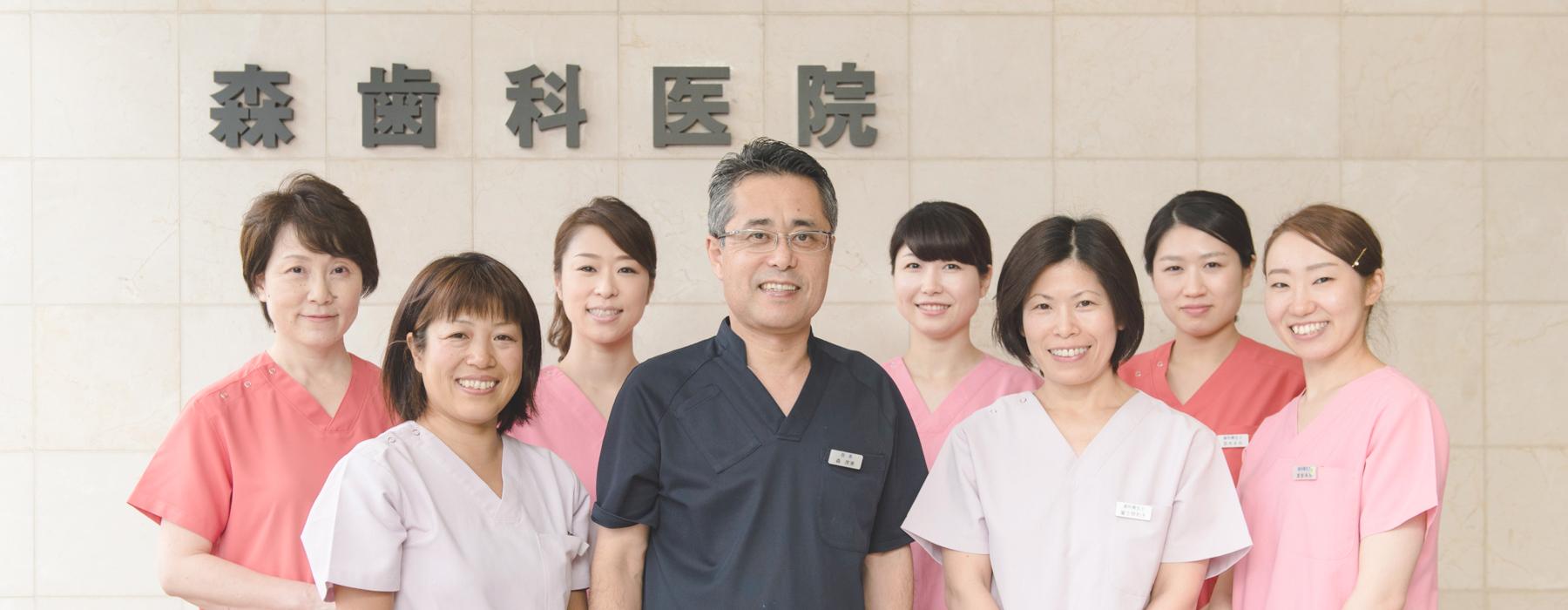 山形市の森歯科医院